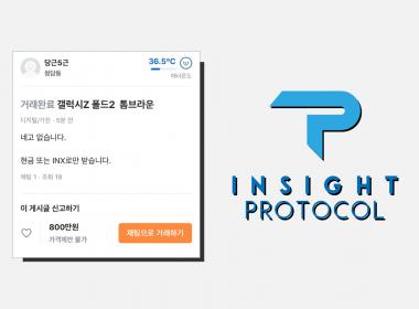 Insight Protocol